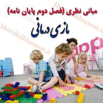 فصل دوم مبانی نظری و پیشینه پژوهش بازی درمانی