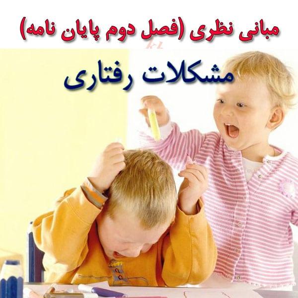 مبانی نظری و پیشینه تحقیق اختلالات رفتاری کودکان