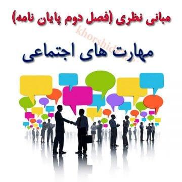 مبانی نظری و پیشینه تحقیق مهارت های اجتماعی