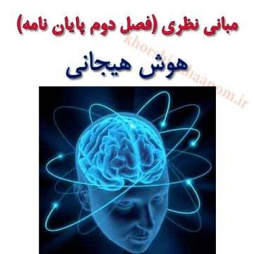 مبانی نظری و پیشینه پژوهش هوش هیجانی