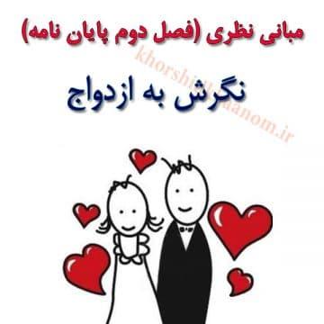 مبانی نظری و پیشینه تحقیق نگرش به ازدواج