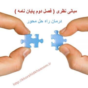 مبانی نظری درمان راه حل محور