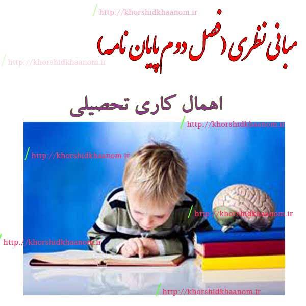 مبانی نظری اهمال کاری تحصیلی